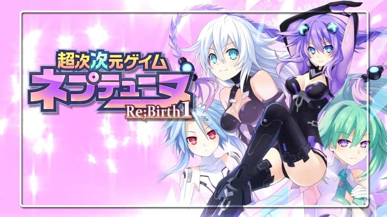 Hyperdimension Neptunia Re;birth1 | logo