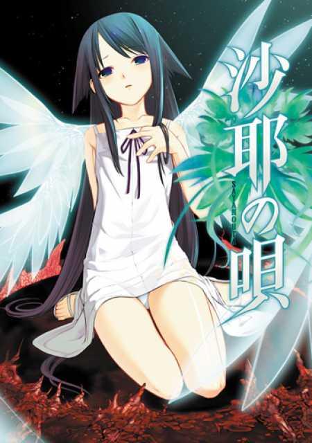 Saya no Uta (PC): Between Two Worlds (Detailed Review) (NSFW)
