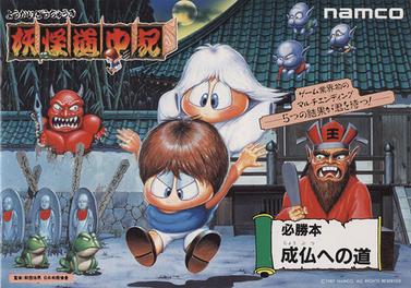 Standard Review: Youkai Douchuuki (Arcade/NES/TG16)
