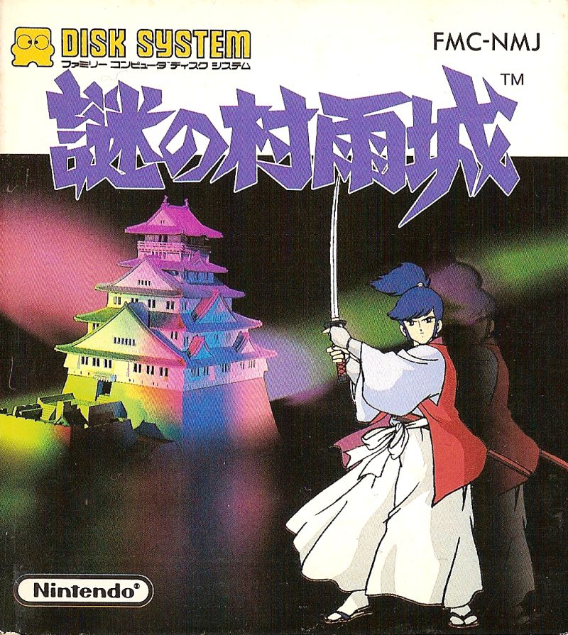 The Mysterious Murasame Castle | Box art